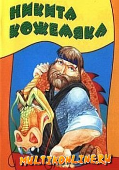 Никита Кожемяка (1965)