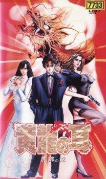 Ухо Золотого Дракона: История клана Мина (1995)