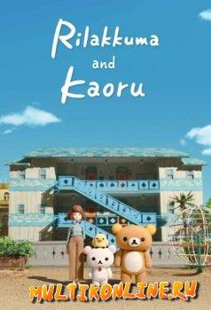 Рилаккума и Каору (2019)