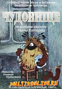 Чудовище (1990)