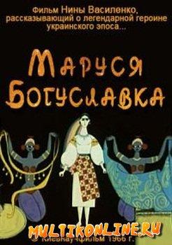Маруся Богуславка (1966)