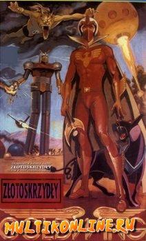 Голдвинг / Золотокрылый (1978)