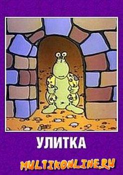 Улитка (1993)