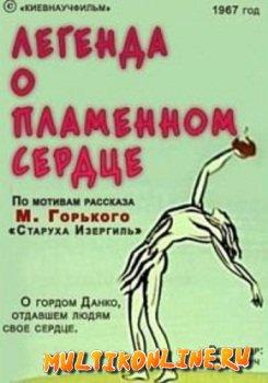 Легенда о пламенном сердце (1967)