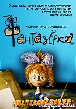 Фантазерка (1999)