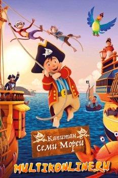 Капитан семи морей (2018)