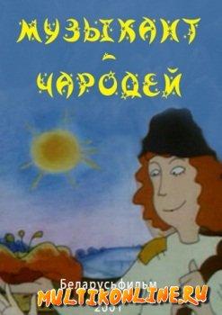 Музыкант-чародей (2001)