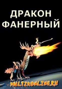 Дракон фанерный (2002)