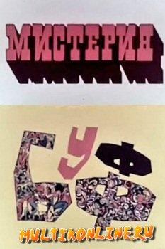 Мистерия-Буфф (1969)