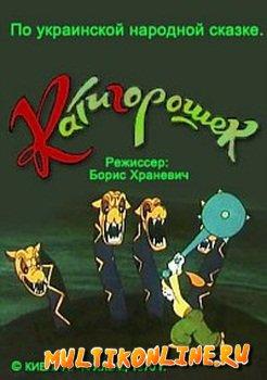 Катигорошек (1970)