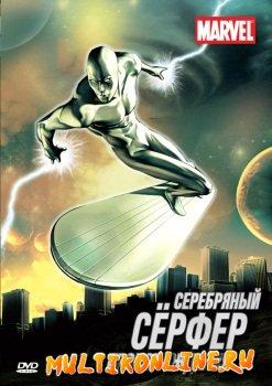 Серебряный Сёрфер (1998)