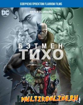 Бэтмен: Тихо! (2019)