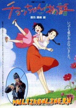 История Чоко-тян (1996)