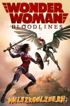 Чудо-женщина: Кровные узы (2019)