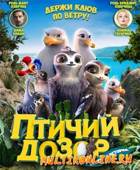 Птичий дозор (2019)
