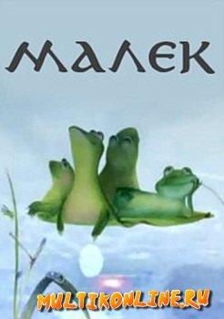 Малек (2004)