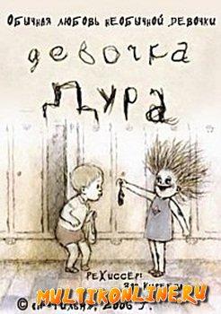 Девочка дура (2006)