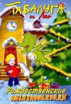 Табалуга и Лео: Рождественская история (2002)