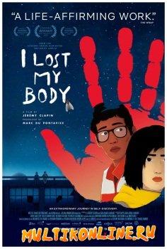 Я потерял своё тело (2019)