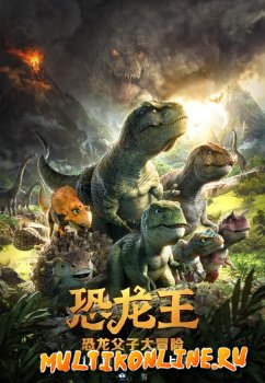 Тарбозавр 2: Новый рай (2017)