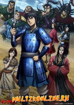 Царство 3 сезон (2020)