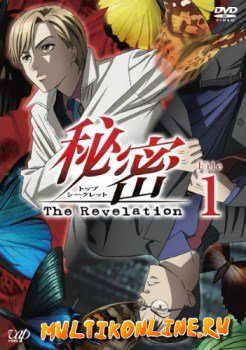 Совершенно секретно: Откровение (2008)