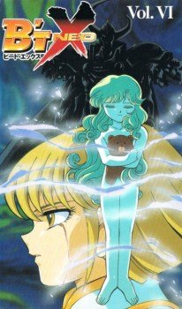 Бит Экс OVA (1997)