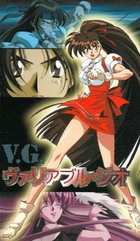 Переменная Гео (1996)