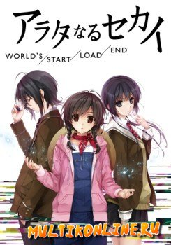 Новый мир: Начало/Загрузка/Конец (2012)