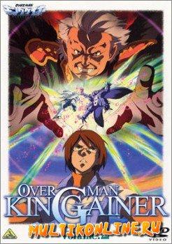 Король Гэйнер (2002)