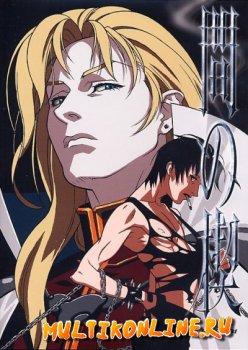 Клин любви OVA 1 (1992)