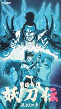 Гнев ниндзя OVA (1987)