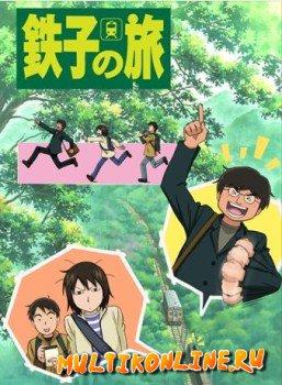 Путешествие Тэцуко (2007)