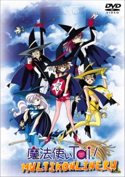 Клуб любителей магии OVA (1996)