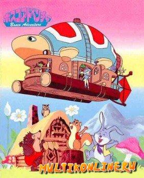 Приключения Боско (1986)