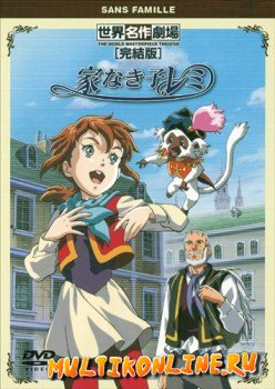 Бездомная девочка Реми (1996)