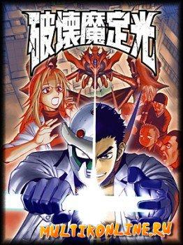 Разрушитель Садамицу (2001)