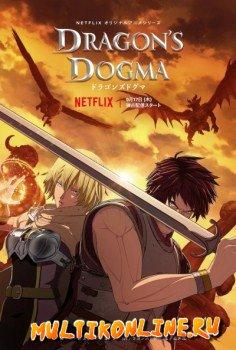 Догма дракона (2020)