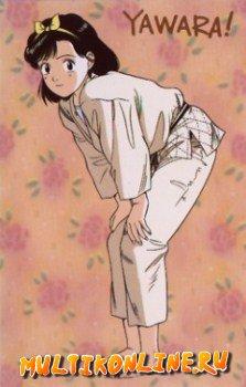 Явара! (1989)