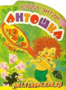 Антошка (1969)