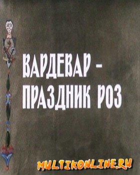 Вардевар — праздник роз (1989)