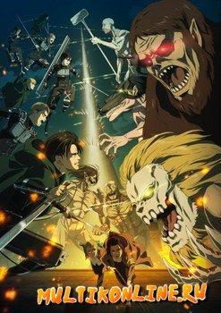 Атака титанов / Вторжение Гигантов 4 сезон (2020)