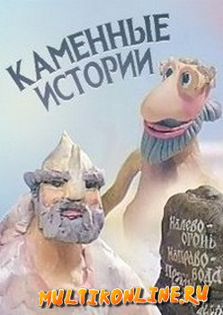 Каменные истории (1991)