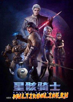 Звездный рыцарь (2020)