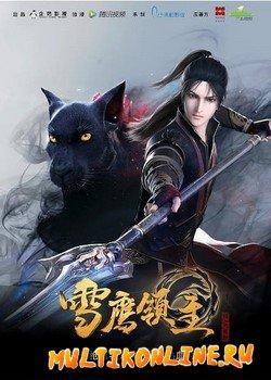 Лорд Сюэ Ин (2018)