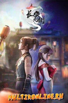Волшебная улица Чанъань (2021)