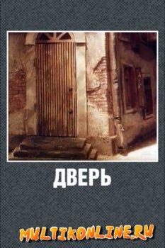 Дверь (1986)