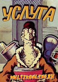 Услуга (1983)