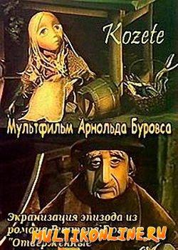 Козетта (1977)