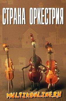 Страна Оркестрия (1964)